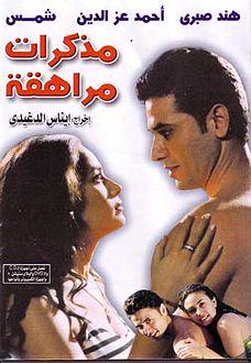 mothakerat_morahkah_poster