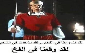 Adel Imam Meme