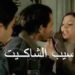 7 Tactics Egyptian Men Use to Turn the Table on You!