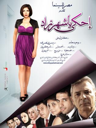 e7ky-ya-shahrazad