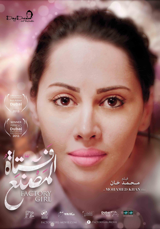 fatat-el-masna3