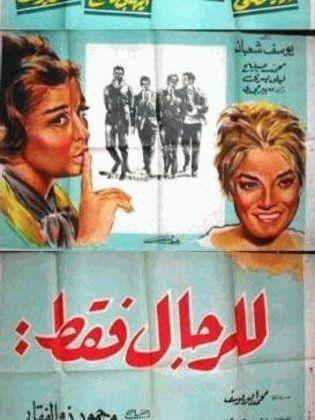 film égyptien de nadia lotfi al khana