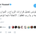 Bassem Youssef's Controversial Tweet Strikes a Backlash