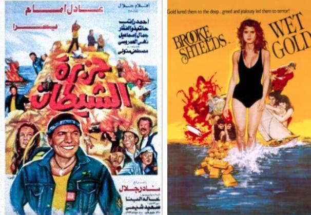 Wet Gold 1984