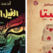 Mourad VS Saddek: Who's Your Favourite Novelist?