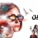 Top 5 Egyptian Movies of 2017