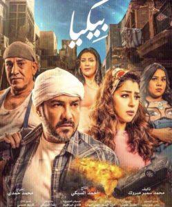 Eid Movies