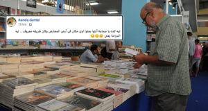 Cairo International Book Fair