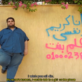 Egyptian Misery: A Short Film That Portrays Guys' Struggles in Our Society!