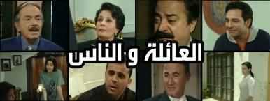 al 3aala w el nas