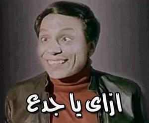 ezay-ya-gad3-Adel-Emam-El-Zaeem-Qfshat-film-Peace-dude-Qfshat-movies