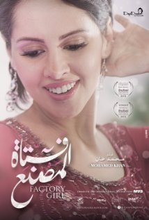 Factory_Girl_film_poster