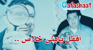 Qafashaat 6