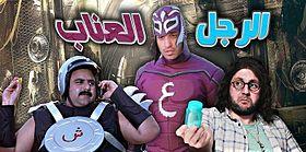 280px-Enaab_Man_Poster