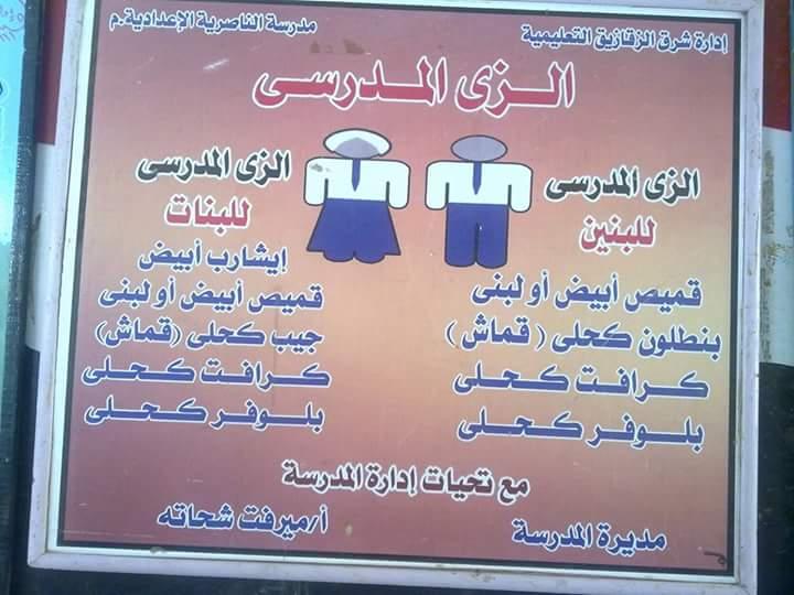 Hijab Sign