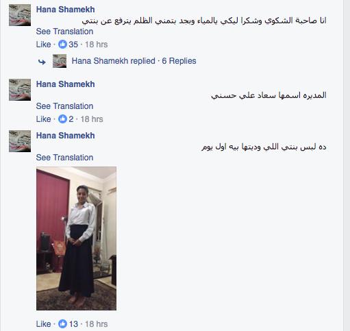 Hana Shamekh's Hijab Post