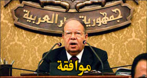 Egypt's parliament speaker Fathi Sorour chairs a parliament session Tuesday May 10, 2005 in Cairo. In a major step toward introducing multi-candidate presidential elections for the first time in Egypt, parliament Tuesday began its final debate on a constitutional amendment proposed by President Hosni Mubarak to give others a shot at ending his 23-year rule. (AP Photo)