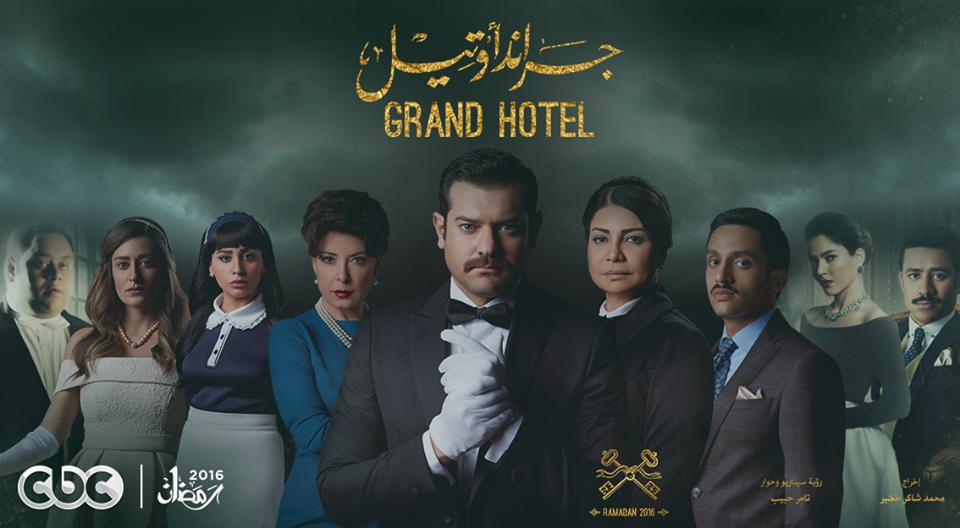 Grand Hotel Ramadan year 2016