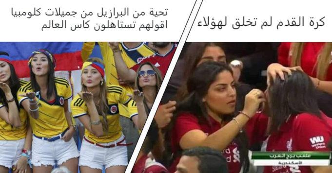Female football fans