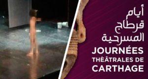 Tunisia, nude, carthage
