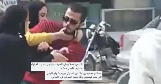 Sexual Harassment Egypt
