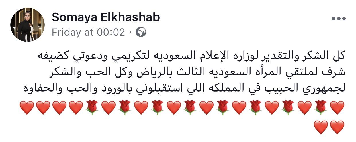 Somaya El-Khashab