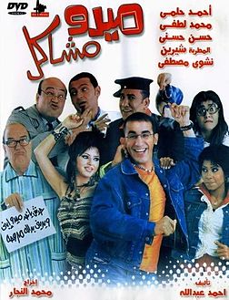 Egyptian movies