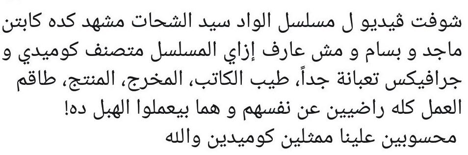Ahmed Fahmy