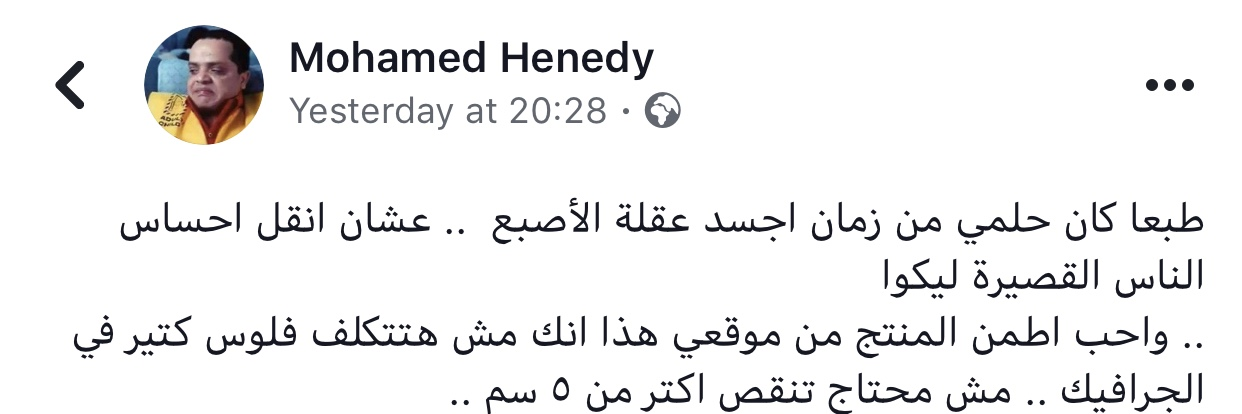 Mohamed Henedy