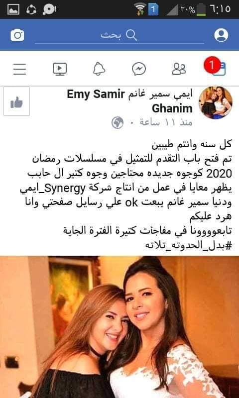 c9296e777 Such as Amir Karara, Ahmed El Sakka, Emmy Samir Ghanem, Mohamed Ramadan,  Mohamed Emam, and more.