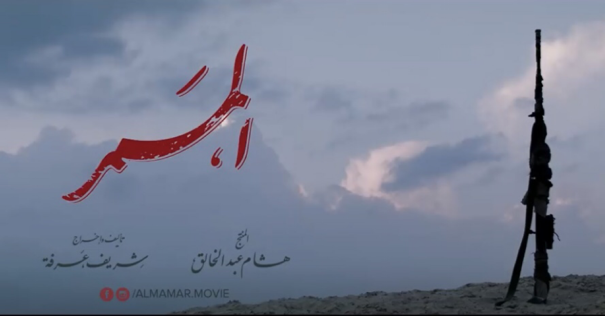 El-Mamar: The First Egyptian War Movie in Years, But Is It