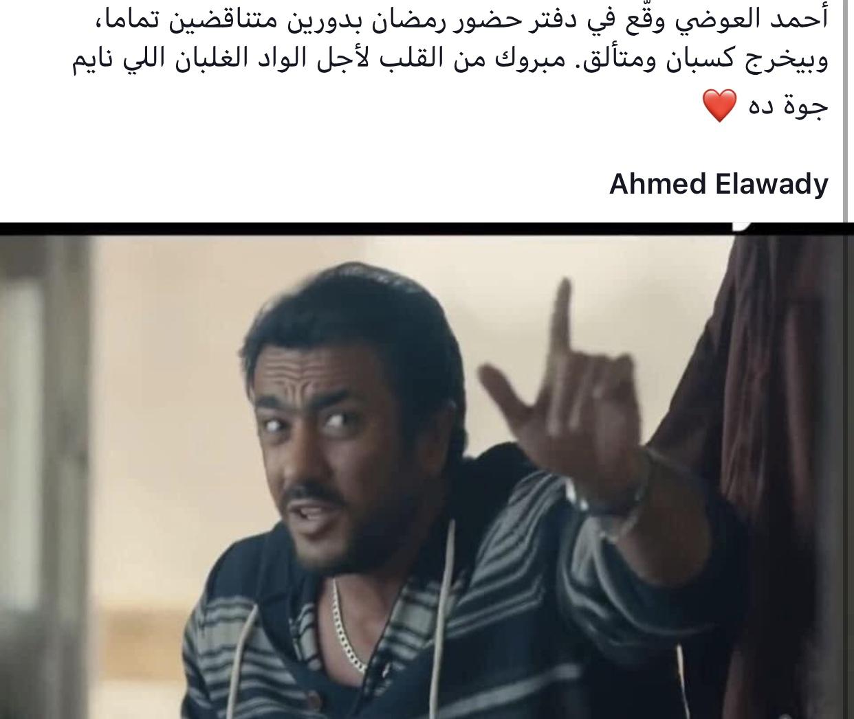 Ahmeds