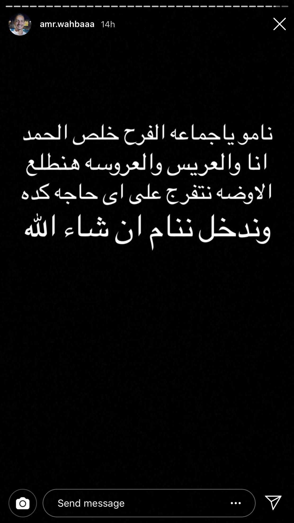 Amr Wahba