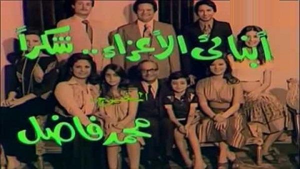 Abna2ey El-A3za2 Shokran
