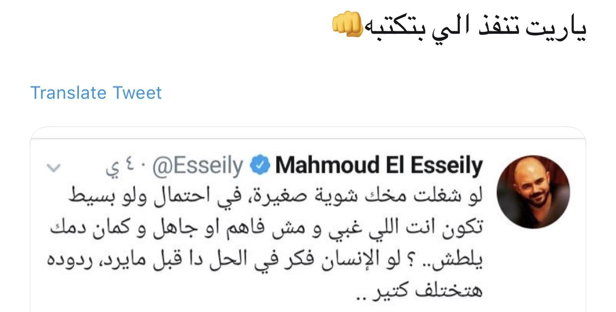 El-Esseily