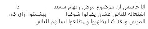 anti Riham tweet