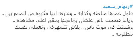 Riham Said tweet