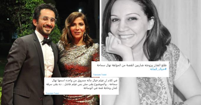 Nihal Samaha and Ahmed Helmy and Mona Zaki