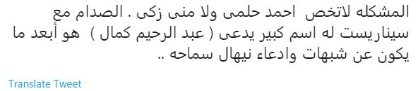 khayal ma2ata tweet