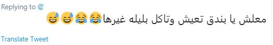 anti Ghandour tweet