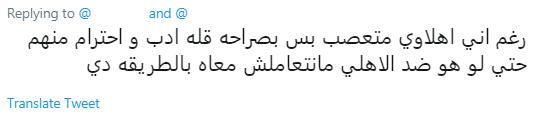 pro Ghandour tweet