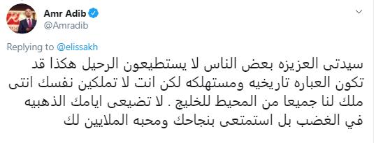 Elissa tweet Amr Adib
