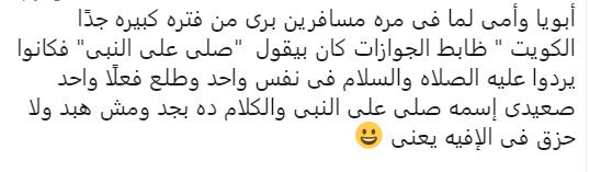 saly 3ala elnaby