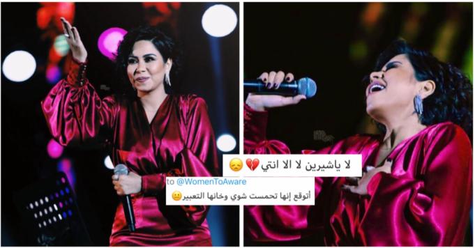 Sherine Abdelwahab