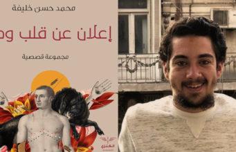 Mohamed Hassan Khalifa