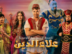 مسرحية علاء الدين