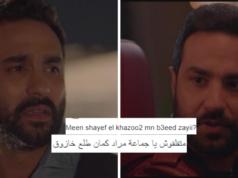 W Ne7eb Tany Leih