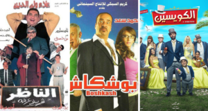 Why Are Old Egyptian Comedies Funnier Than New Comedies?