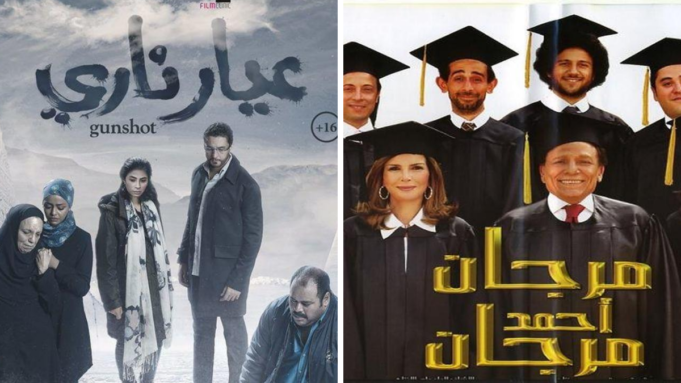 5 Egyptian Movies That NEED Remakes!
