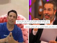 Saad El-Soghayar